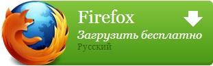 Скачать Mozilla Firefox последней версии