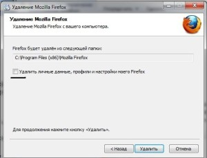 Удаление  Mozilla Firefox , сохранение профиля