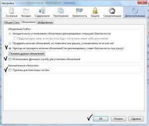 Отлючение обновления дополнений и браузера Mozilla Firefox