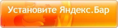 Скачать яндекс бар для Mozilla Firefox