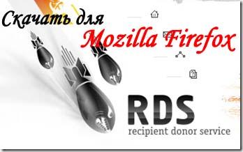 Скачать RDS Bar для mozilla firefox