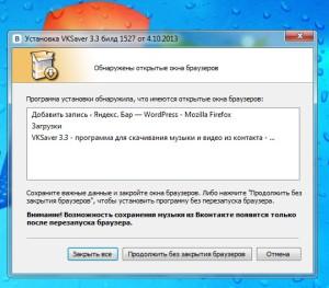 Установка программы, этап закрытия браузера