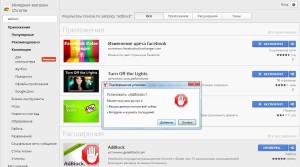 Adblock для Яндекс браузера в Web store Add