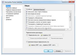 Настройка программы пунто свитчера переключателя клавиатуры